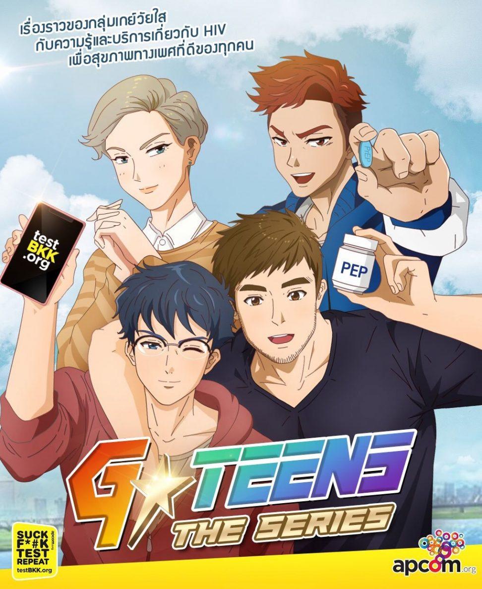 G Teen - The Series